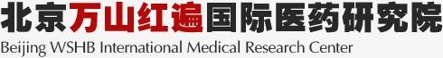 北京万山红遍国际医药研究院